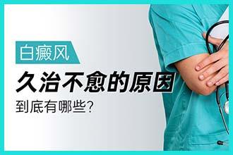 手部白殿风的预防的办法是什么如何治疗
