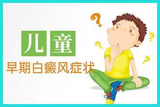 儿童的身体发育慢,诱发儿童白殿风发病的原因是什么